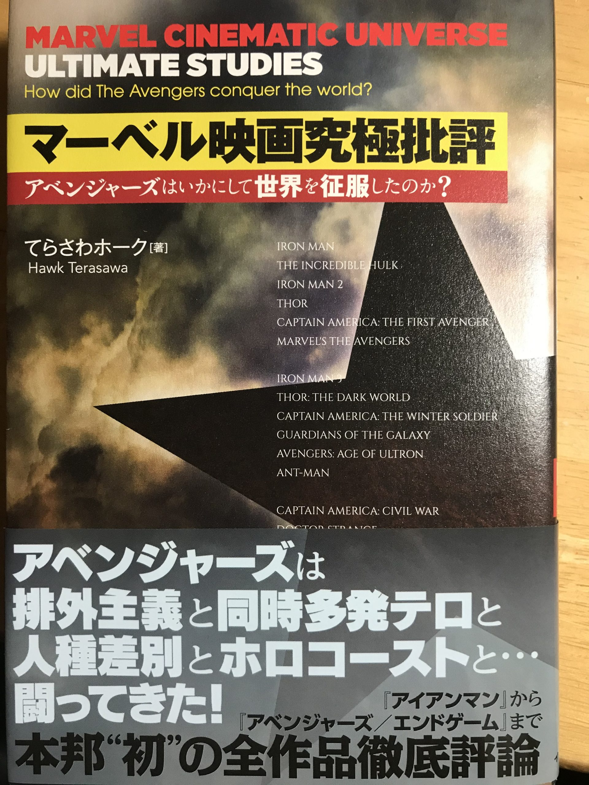 Read more about the article 「私が・・・アイアンマンだ」